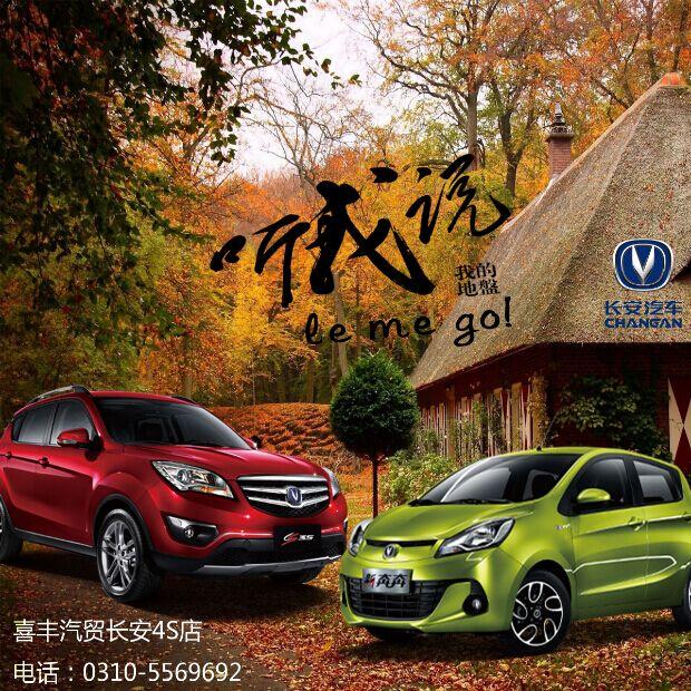 武安喜丰汽贸,销售长安轿车全系车型,迷你,v3,v7,cs35,新奔奔,高清图片