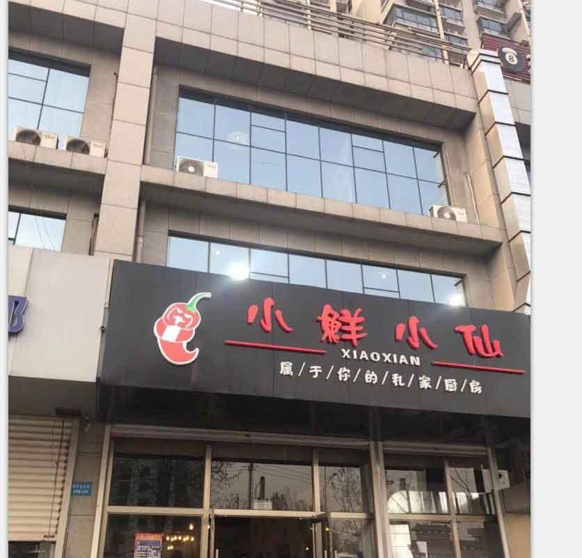 高薪招聘:小鲜小仙饭店招聘服务员,洗碗工