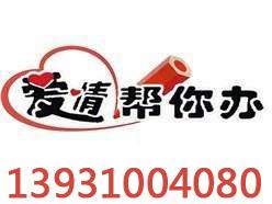 邯郸信息港征婚交友139 3100 4080