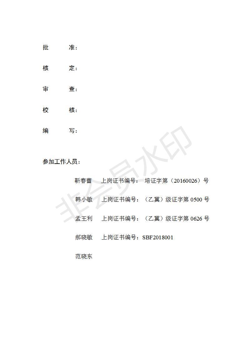 紫峰报告表(报批稿)_02.jpg