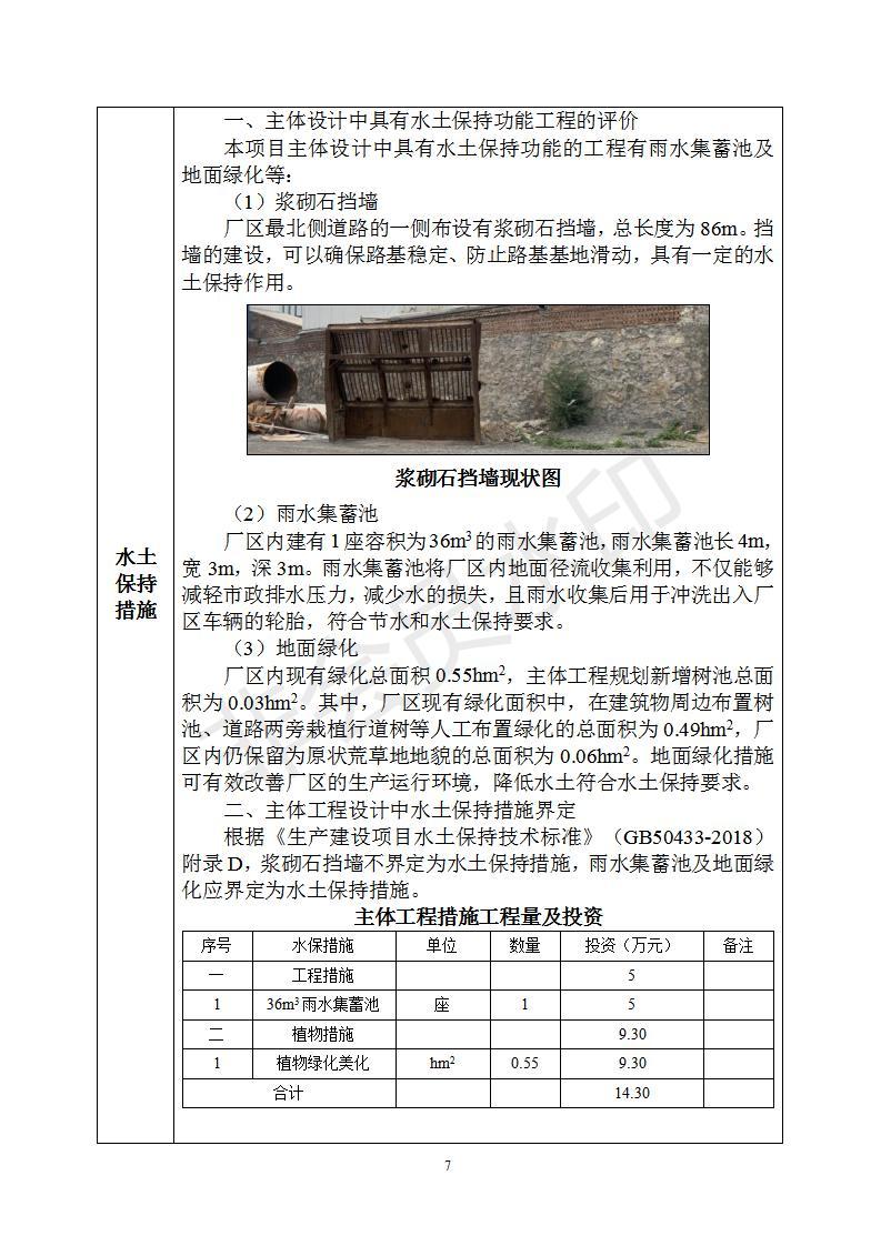 紫峰报告表(报批稿)_11.jpg