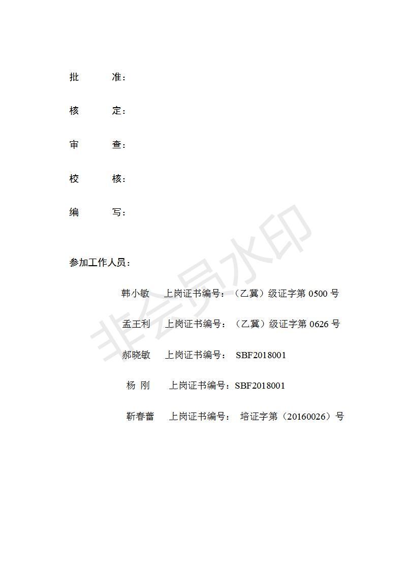 紫峰报告表(报批稿)_03.jpg