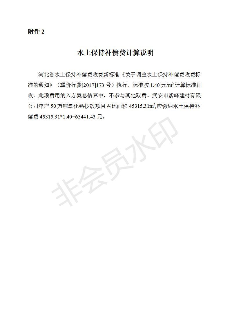 紫峰报告表(报批稿)_21.jpg