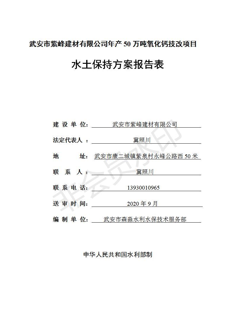 紫峰报告表(报批稿)_01.jpg