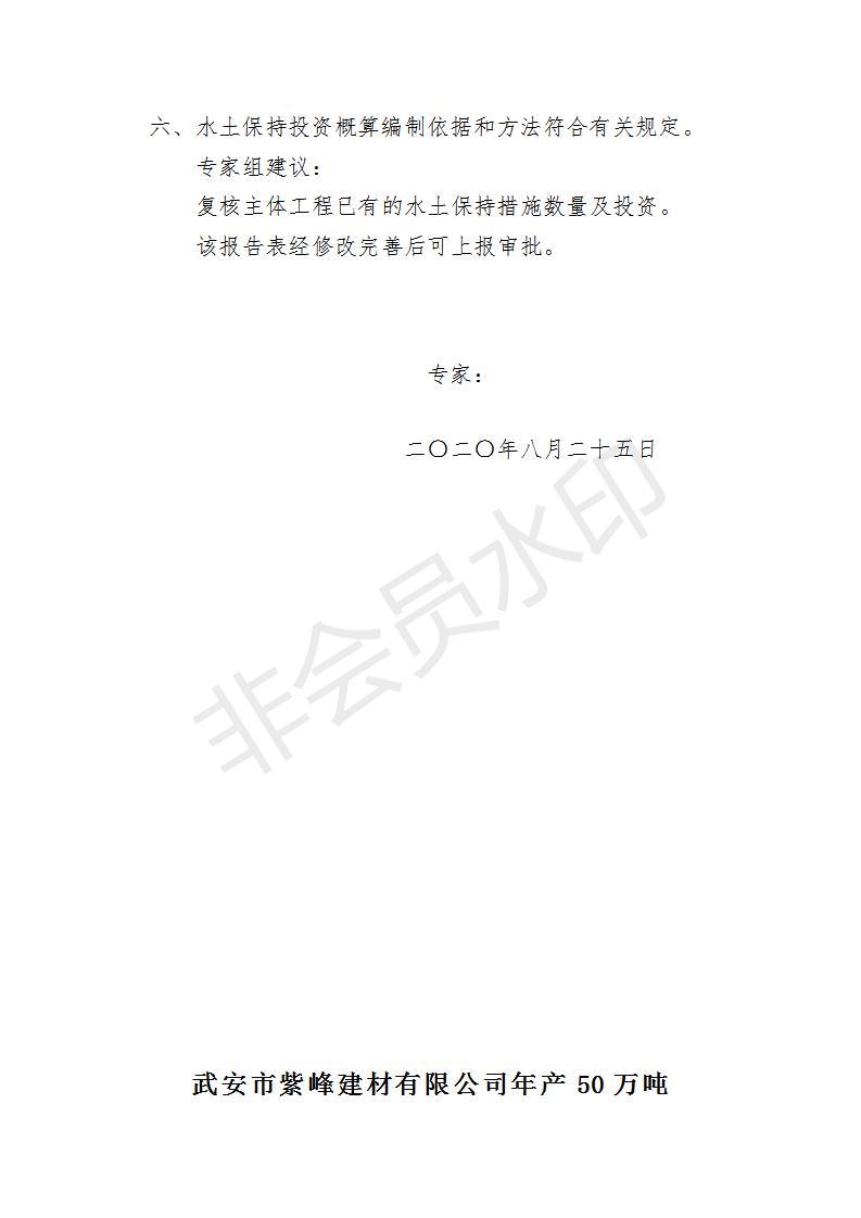 紫峰报告表(报批稿)_19.jpg