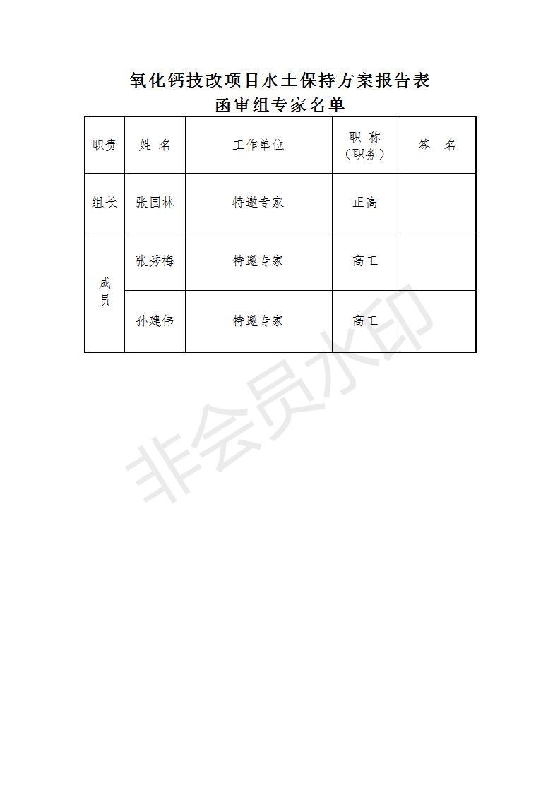 紫峰报告表(报批稿)_20.jpg