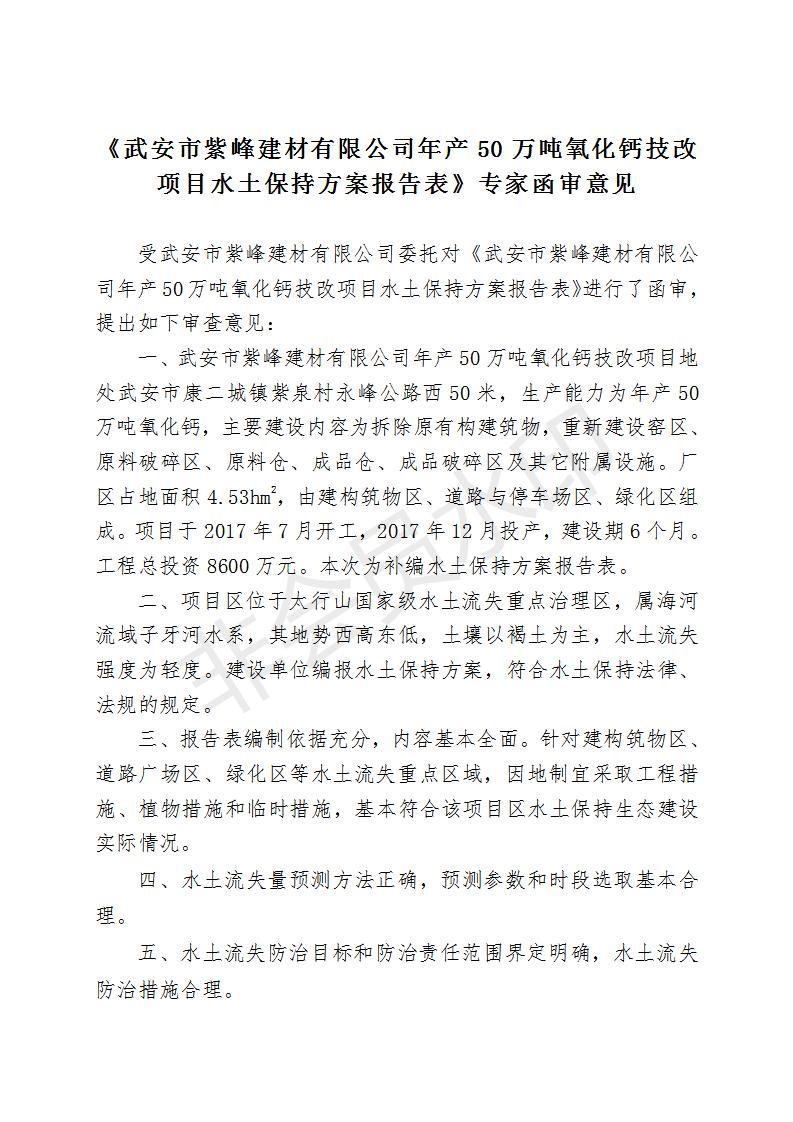 紫峰报告表(报批稿)_18.jpg