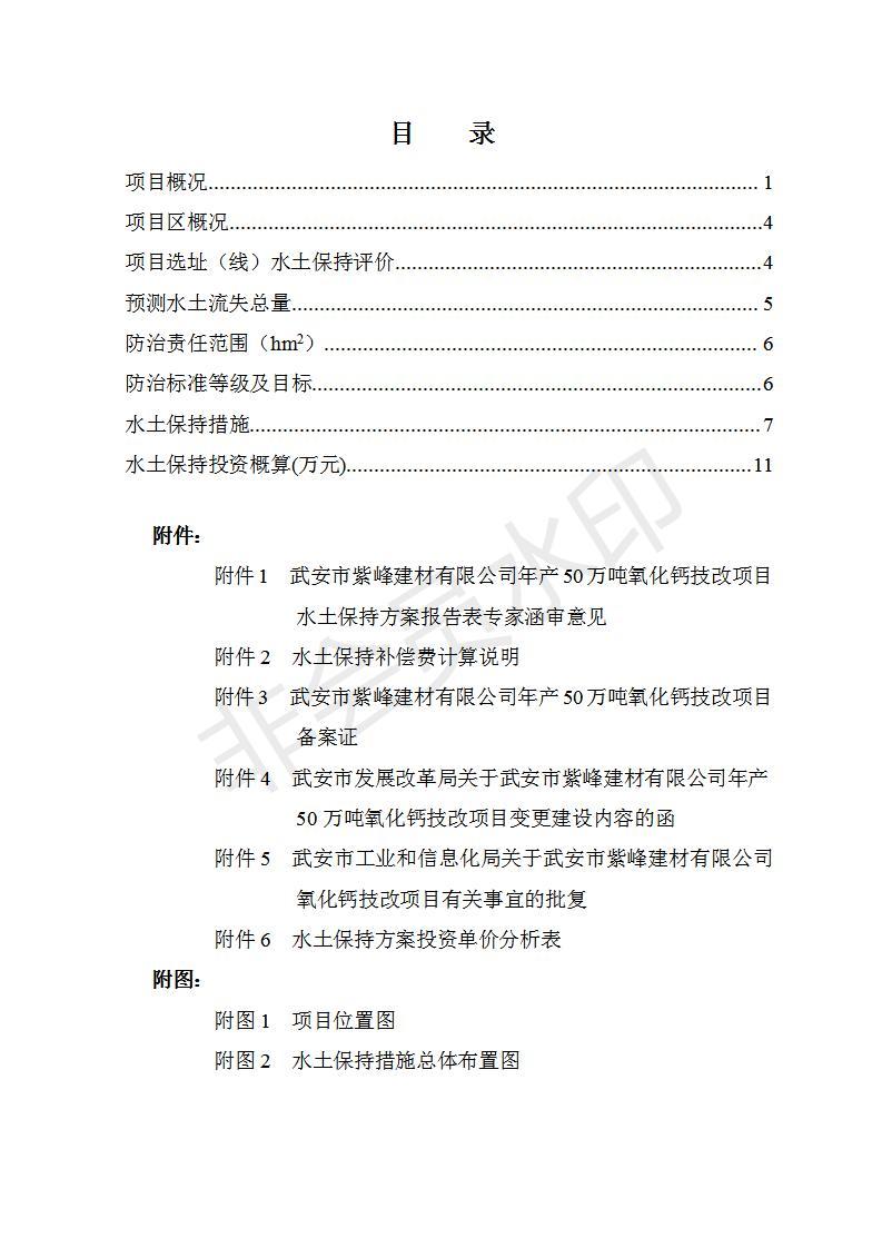 紫峰报告表(报批稿)_04.jpg