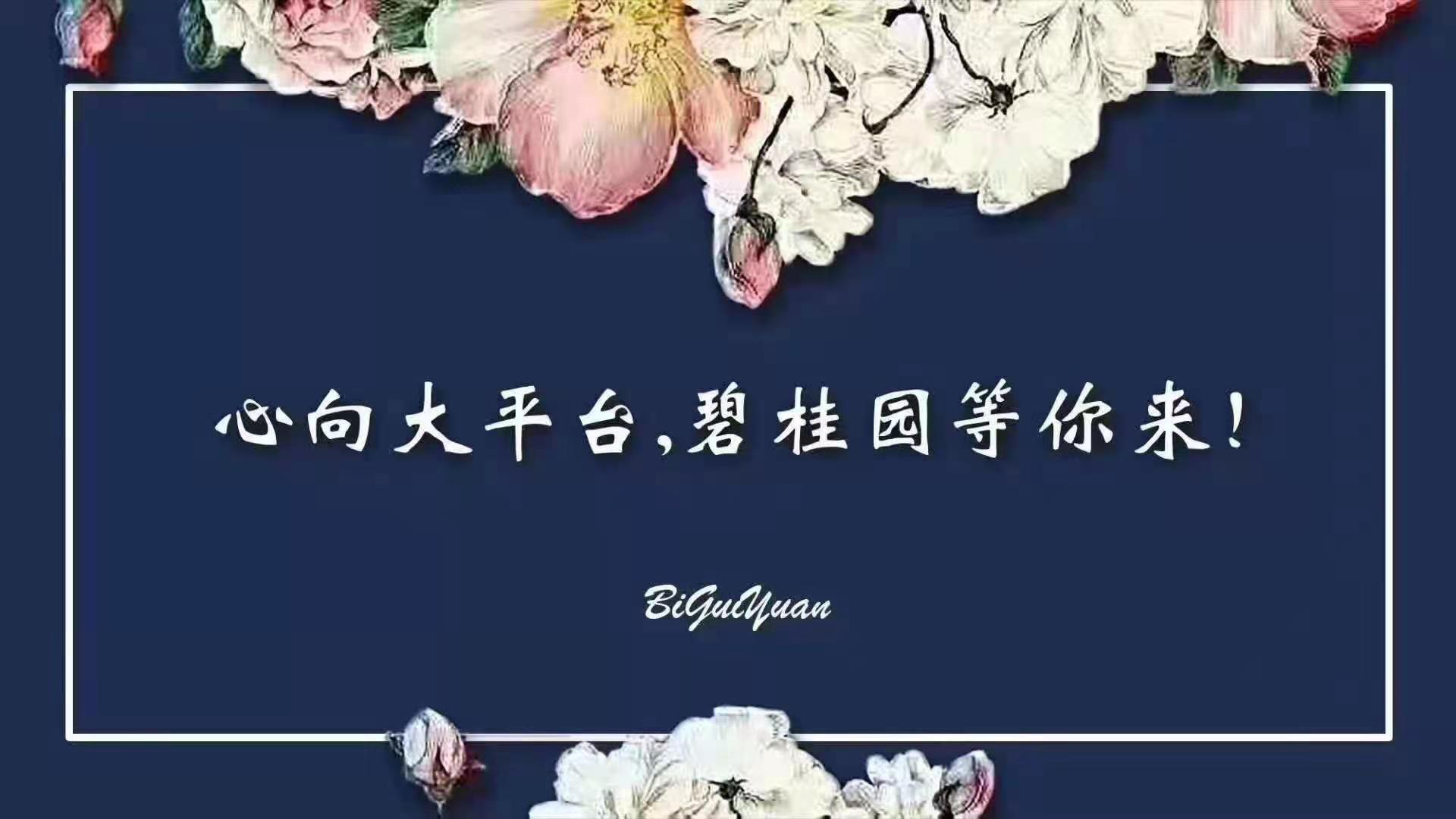 碧桂园武安地区招聘