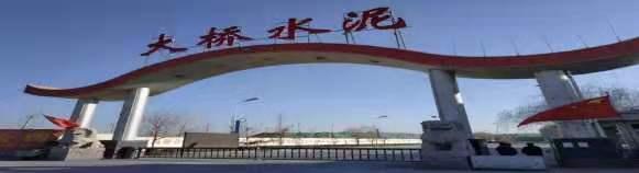邯郸市大桥水泥厂招聘人才