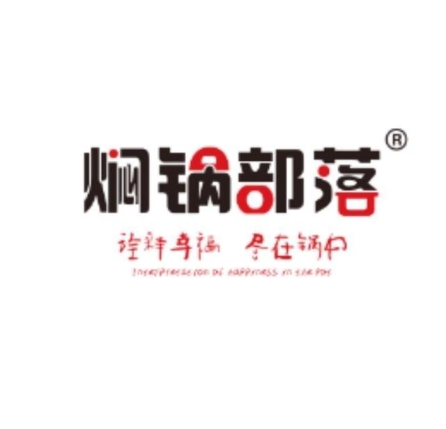 武安新世纪广场6楼焖锅部落诚聘以下职位
