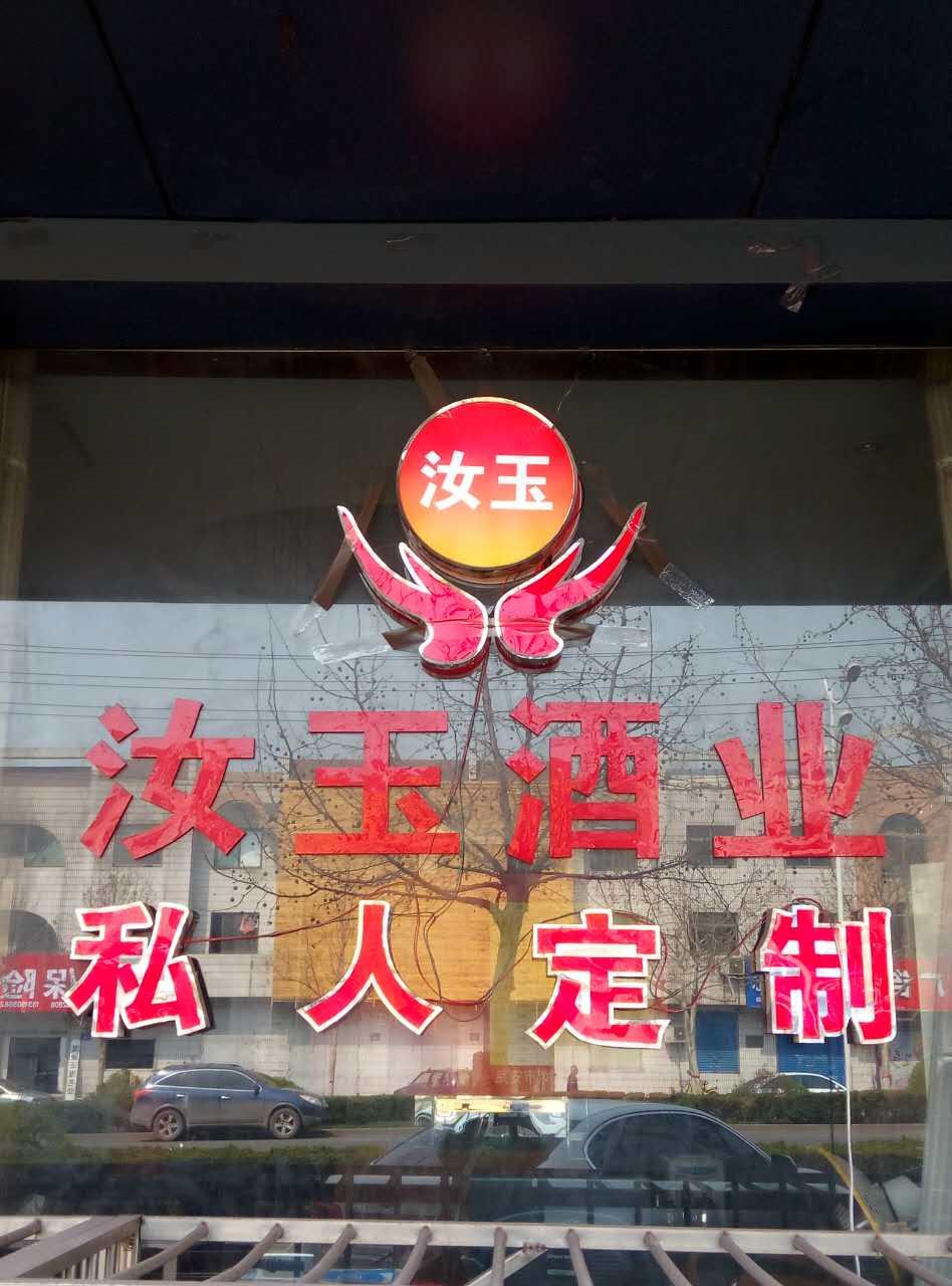 武安汝玉酒业招商正在火热进行中...